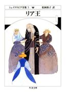 リア王 ――シェイクスピア全集(5)(ちくま文庫)