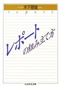 レポートの組み立て方(ちくま学芸文庫)