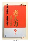 老人力 全一冊(ちくま文庫)