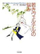 若きヴェルテルの悩み(ちくま文庫)