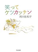 笑ってケツカッチン(ちくま文庫)