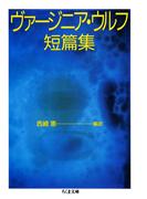 ヴァージニア・ウルフ短篇集(ちくま文庫)