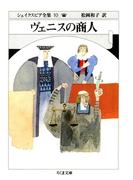 ヴェニスの商人 ――シェイクスピア全集(10)(ちくま文庫)