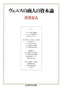 ヴェニスの商人の資本論(ちくま学芸文庫)