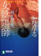 女陰陽師 湖底の鬼(祥伝社文庫)