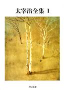 太宰治全集(1)(ちくま文庫)