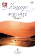 海に語りかける恋(ハーレクイン・イマージュ)