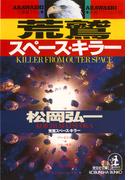 荒鷲スペース・キラー(光文社文庫)