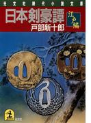 日本剣豪譚(たん) 江戸編(光文社文庫)
