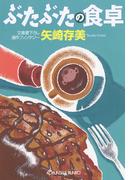 ぶたぶたの食卓(光文社文庫)