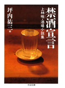 禁酒宣言 ――上林暁・酒場小説集(ちくま文庫)
