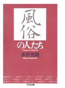 風俗の人たち(ちくま文庫)