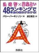 血液型×星座占い 48ランキングで本当の自分が分かる!A型編(扶桑社BOOKS)