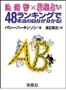 血液型×星座占い 48ランキングで本当の自分が分かる!AB型編(扶桑社BOOKS)