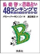 血液型×星座占い 48ランキングで本当の自分が分かる!B型編(扶桑社BOOKS)