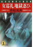 女巡礼 地獄忍び(光文社文庫)