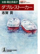 ダブル・ストーカー~女医・朝比奈遙子~(光文社文庫)