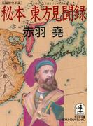 秘本 東方見聞録(光文社文庫)
