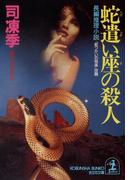 蛇遣い座の殺人(光文社文庫)