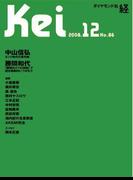 経kei 2008年12月号