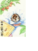 愛とカルシウム 第15回 文芸WEBマガジン・カラフル(文芸WEBマガジン・カラフル)
