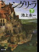 シャングリ・ラ 下(角川文庫)