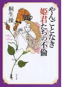 やんごとなき姫君たちの不倫(角川文庫)