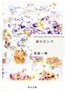 赤×ピンク(角川文庫)