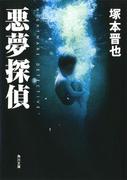 悪夢探偵(角川文庫)