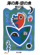 海の鳥・空の魚(角川文庫)