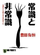 常識と非常識――世界から孤立する日本人へ(祥伝社黄金文庫)