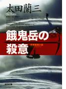 餓鬼岳の殺意(光文社文庫)
