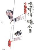 喧嘩侍 勝小吉(光文社文庫)