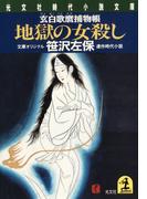 地獄の女殺し~玄白歌麿捕物帳~(光文社文庫)