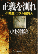 正義を測れ~不動産トラブル請負人~(光文社文庫)