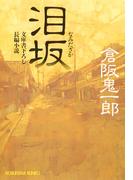 泪  坂(光文社文庫)
