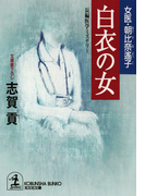 白衣の女~女医・朝比奈遙子~(光文社文庫)