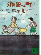 潮風の町(講談社文庫)