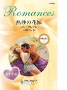 熱砂の花嫁(ハーレクイン・ロマンス)