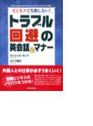 【期間限定価格】トラブル回避の英会話&マナー(上)