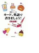 西森マリーのカード、英語で書きましょう!(完全版)