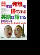 【期間限定価格】「日本語発想」を捨てれば英語は話せる