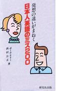 【期間限定価格】発想の違いがまねく日本人英語のミス200
