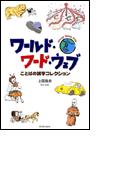ワールド・ワード・ウェブ ことばの雑学コレクション