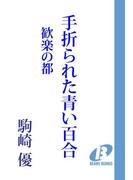 手折られた青い百合 歓楽の都(角川ビーンズ文庫)