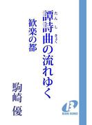 譚詩曲の流れゆく 歓楽の都(角川ビーンズ文庫)