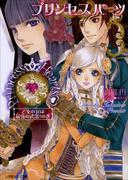 プリンセスハーツ3 ~乙女の涙は最強の武器!の巻~(イラスト簡略版)(ルルル文庫)