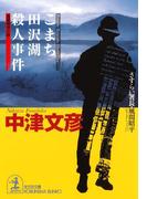 こまち田沢湖殺人事件(光文社文庫)