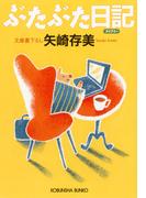 ぶたぶた日記(ダイアリー)(光文社文庫)