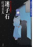 迷子石~岡っ引き源捕物控(三)~(光文社文庫)
